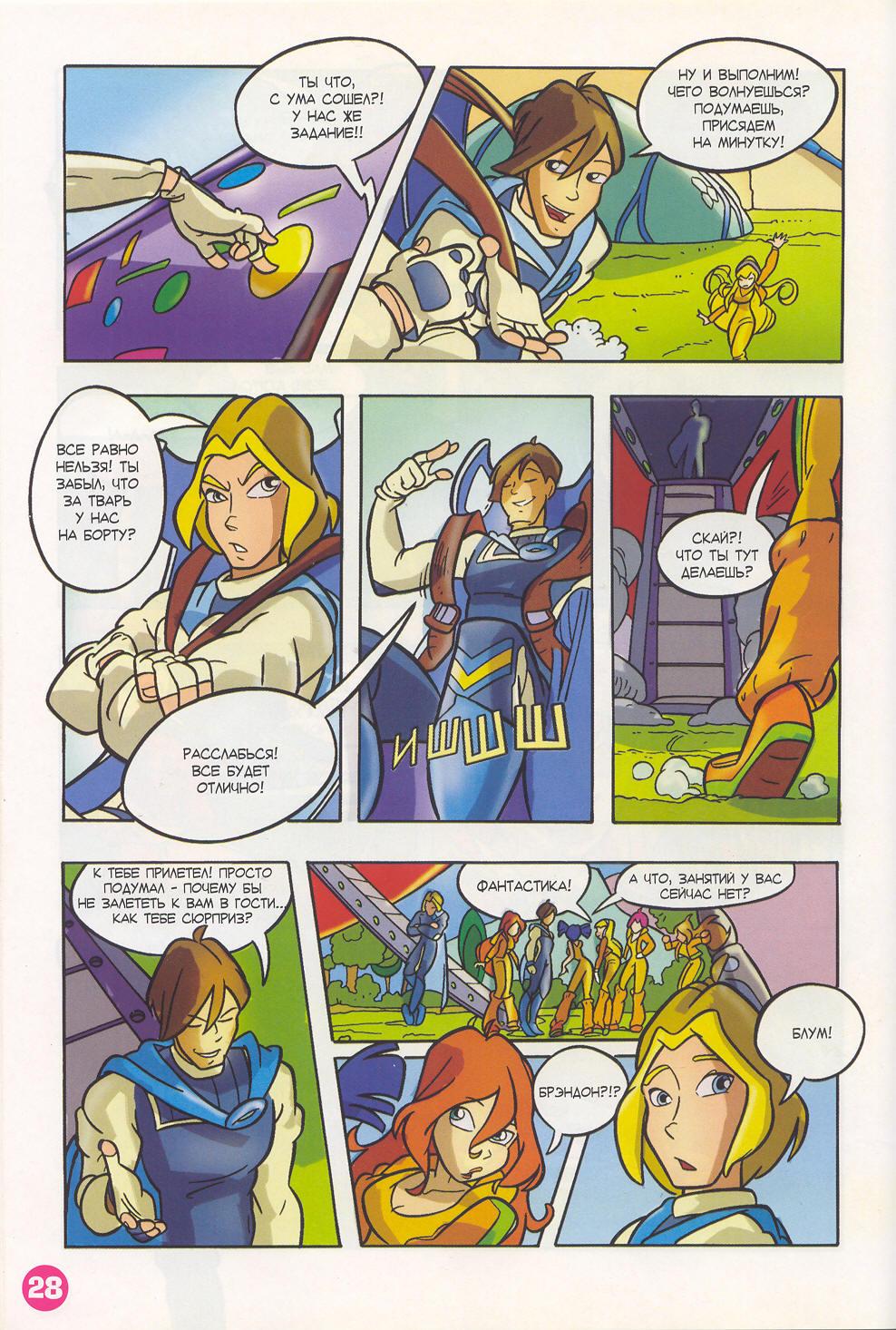 Читать онлайн комиксы 7 фотография