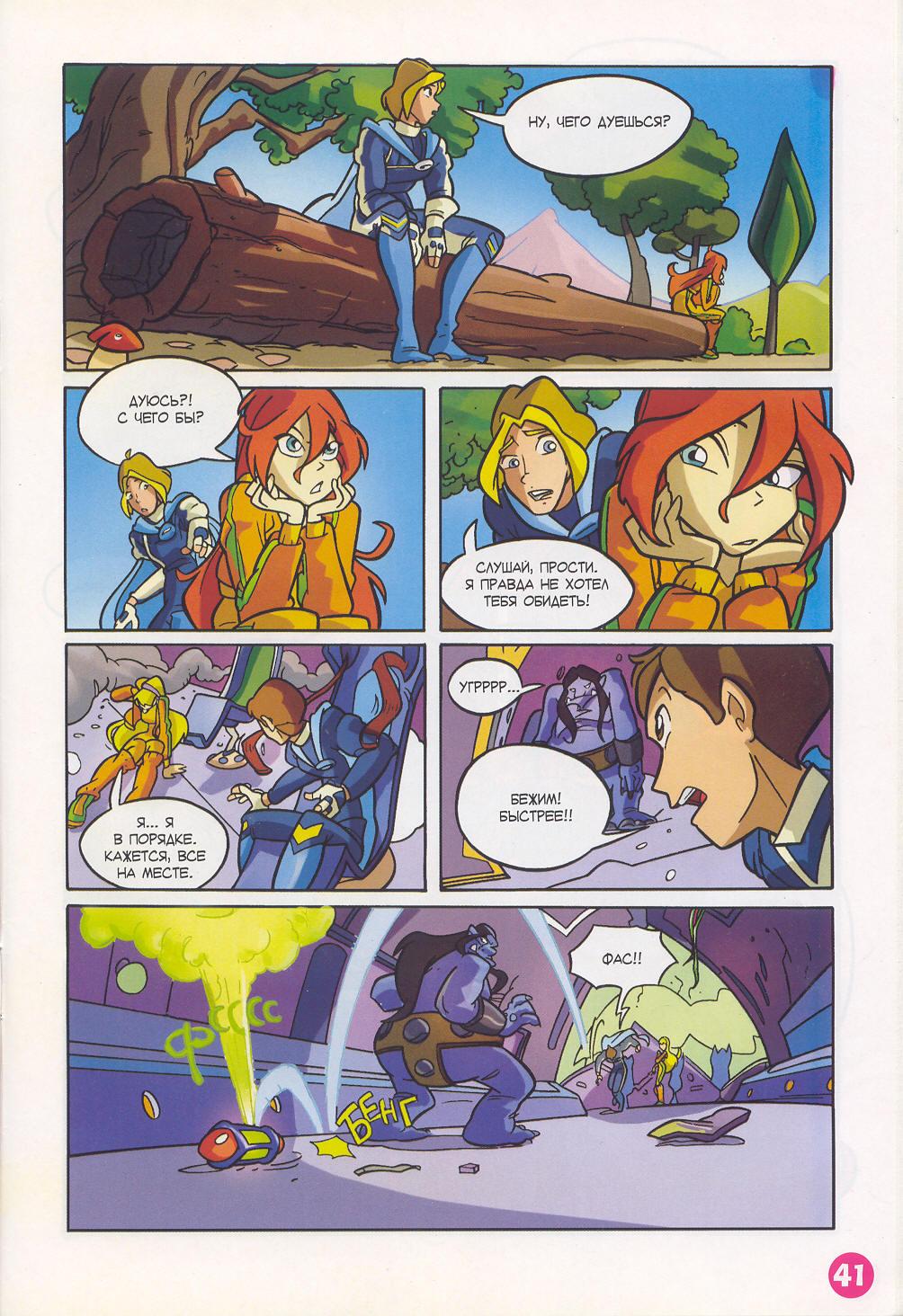 Читать онлайн комиксы 9 фотография