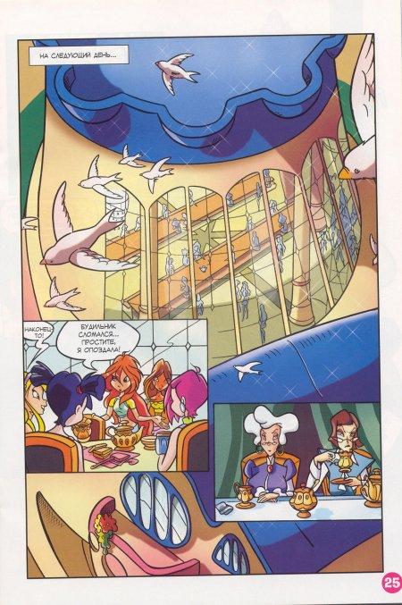 Секреты Школы Волшебства - винкс клуб комикс и моя фея!