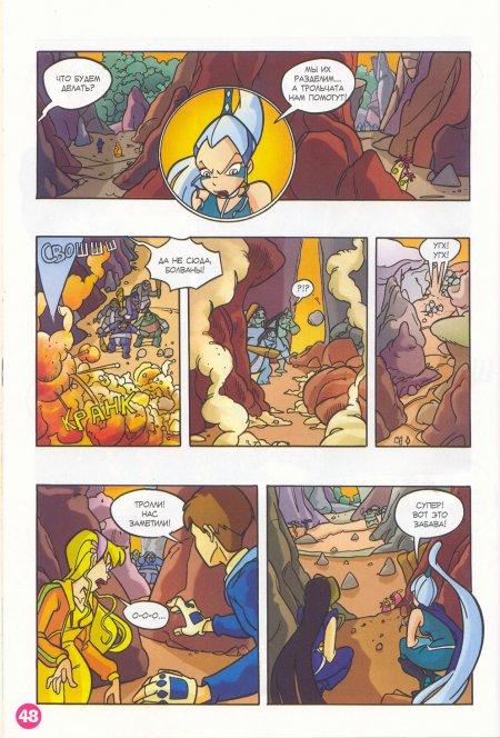 Из Рэдфонтайн Комикс винкс | Смешарики начало онлайн