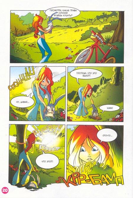 Феи из мира Магикс - комикс винкс клуб